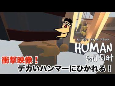 #52 ドイヒーくんのゲーム実況「ヒューマンフォールフラットその9」