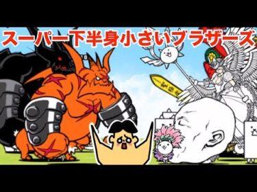 #54 ドイヒーくんのゲーム実況「にゃんこ大戦争その31・レジェンドステージ」