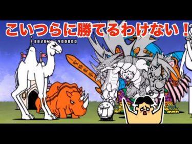 #56 ドイヒーくんのゲーム実況「にゃんこ大戦争その32・レジェンドステージ」