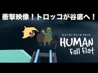 #60 ドイヒーくんのゲーム実況「ヒューマンフォールフラットその10」