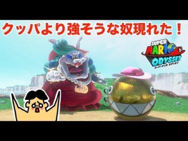 #61 ドイヒーくんのゲーム実況「スーパーマリオオデッセイその1」
