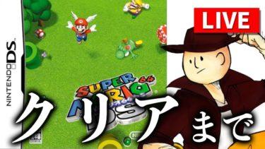 スーパーマリオ64DS、ピーチ姫救うまでやる【ゲーム実況】