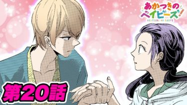 【恋愛マンガアニメ】『あかつきのベイビーズ!』第20話  ~「葉っぱが赤いだけやで。」~ 漫画アプリGANMA!公式