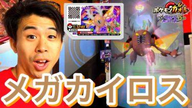 カイロスがメガシンカ!ポケモンガオーレ ウルトラレジェンド5弾 ゲーム実況 でんせつ グレード5 pokemon ga-ole ultra legend 5 game