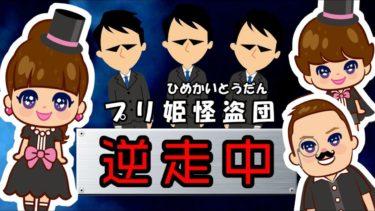 ★「逆走中!ハンターが追いかけられてる~」プリ姫アニメ★