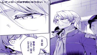 【漫画異世界】 レディローズは平民になりたい Chapter 1~12.1 【マンガ動画】