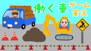 ★働く車ゲーム実況!~ConstructionSimulatorゲーム実況~★