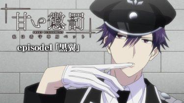 【公式】episode1「黒翼」【甘い懲罰~私は看守専用ペット】