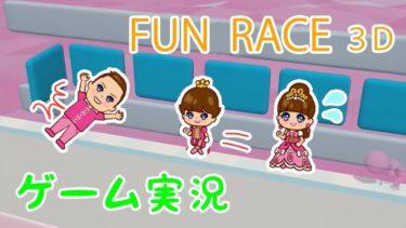 ★FUN RACE ゲーム実況~すしざんまいって言わせて!~★