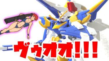 【ガンプラ】HGV2アサルトバスターが良キットでカッコよくてアニメは鬱で・・・【フルプラ工場】