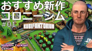 なかなか名作な予感 Kubifaktorium #01 ゲーム実況プレイ 日本語 PC Steam コロニーシミュレーション [Molotov Cocktail Gaming]