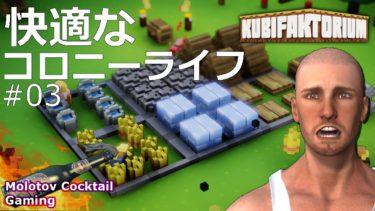 村が町になる日 Kubifaktorium #03 ゲーム実況プレイ 日本語 PC Steam コロニーシミュレーション [Molotov Cocktail Gaming]