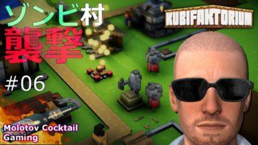 ゾンビ村を襲撃してみた結果 Kubifaktorium #06 ゲーム実況プレイ 日本語 PC Steam コロニーシミュレーション [Molotov Cocktail Gaming]
