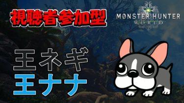 【MHW実況/PS4】参加型!HR982~王ネギ・ナナを討伐しましょ!【モンハンワールド】