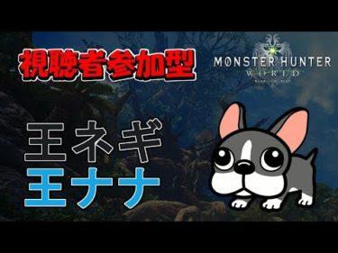 【MHW実況/PS4】参加型!HR985~王ネギ・ナナを討伐しましょ!【モンハンワールド】