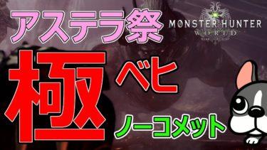 【MHW実況/PS4】HR995~極ベヒ・ノーコメットで遊びましょ!【モンハンワールド】