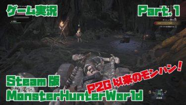 【ゲーム実況】MonsterHunterWorld Steam版 はじめてみた