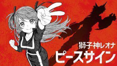 「ピースサイン」獅子神レオナ / Peace Sign【歌ってみた】TVアニメ「僕のヒーローアカデミア」OP