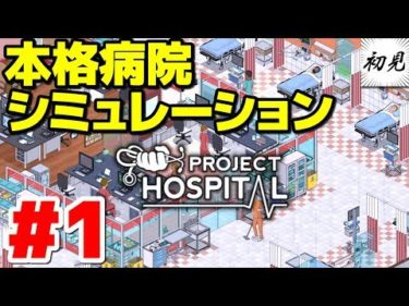 【Project Hospital】実況 #1 市長、病院を経営する