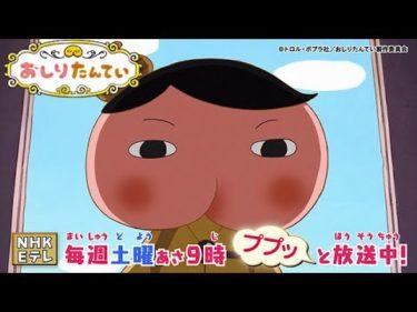 アニメ「おしりたんてい」番宣PV(60秒)