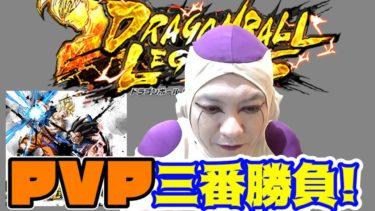 【ドラゴンボールレジェンズ】PVP3戦勝負!【フリーザ様のゲーム実況】【DragonBallLegends】