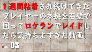 【RUST】破壊は最高!ロケランレイド!父さんのサバイバル ゲーム 実況 & 攻略 (ラスト)