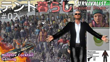 カオスな世界でテント暮らし Survivalist: Invisible Strain #02 ゲーム実況プレイ 日本語 最新作 サバイバリスト [Molotov Cocktail Gaming]