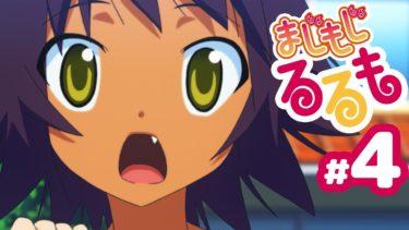 【公式】TVアニメ『まじもじるるも』4話【期間限定配信】
