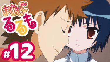 【公式】TVアニメ『まじもじるるも』12話【期間限定配信】