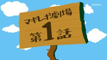 TVアニメ「マギアレコード 魔法少女まどか☆マギカ外伝」予告CM『マギレポ劇場』第1話