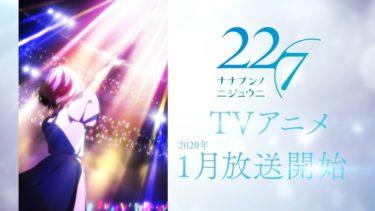 TVアニメ「22/7」ティザーPV