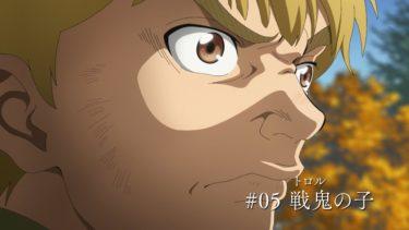 TVアニメ「ヴィンランド・サガ」第5話「戦鬼の子」予告映像