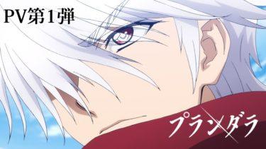 TVアニメ「プランダラ」PV第1弾 2020.01 ON AIR