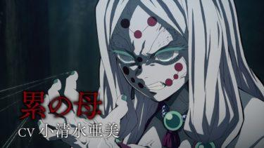 TVアニメ「鬼滅の刃」鬼情報解禁PV第3弾