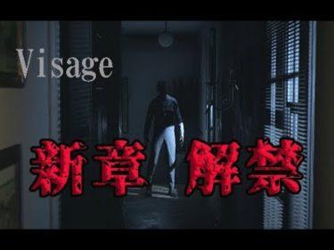 【Visage】かなり怖いVisageに新たなエピソード追加