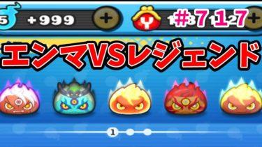 エンマ大王VSレジェンド妖怪『妖怪ウォッチぷにぷに』#717ゲーム実況プレイ攻略動画 Yo-kai Watchさとちん