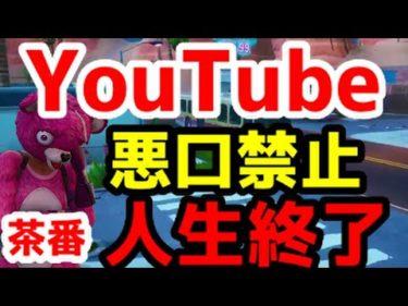 【フォートナイト】YouTube悪口禁止で人生終了【Fortnite】【茶番】【アニメ】