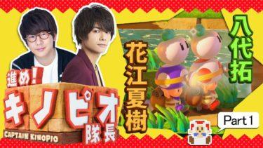#1 声優 花江夏樹と八代拓の『進め!キノピオ隊長』実況プレイ!