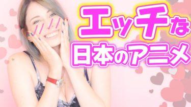 エッチだけど面白い!日本のアニメベスト10【アニメトーク】