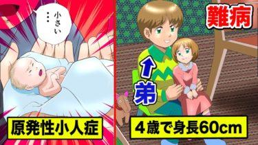 100万人に1人の難病…原発性小人症の少女を漫画にした【実話】