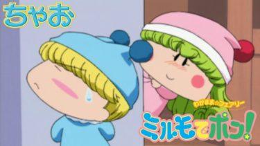【アニメ】『わがまま☆フェアリー ミルモでポン!』第2話 リルムより愛をこめて!?【公式】