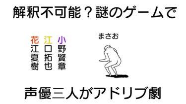 声優 花江夏樹と小野賢章と江口拓也がアドリブで【Plug & Play 】実況プレイ