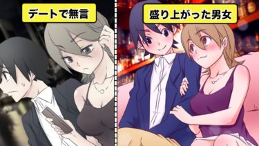 【漫画】初めてのデートでアノ子をゲットする方法【イヴイヴ漫画】