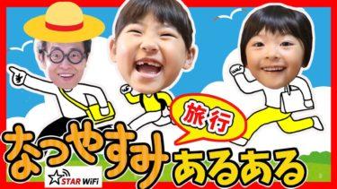 夏休みの旅行あるある!小学生幼稚園教育寸劇アニメ STAR Wi-Fiをもって出かけよう!ふたりはなかよし♪