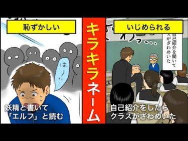 【漫画】キラキラネームの悲しい人生「どうして親はこんな名前を付けたんだ」DQNネームに悲しむ男の子の改名感動ドラマ【マンガ動画】