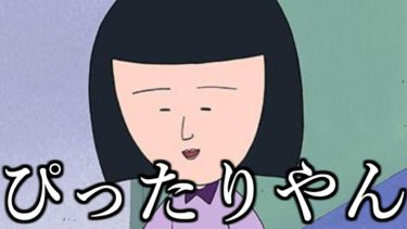 【衝撃】アニメキャラの本名がツッコミどころ満載だった件wwwwww