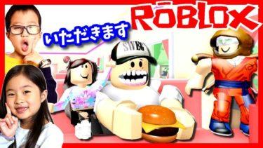 たべられる~😱 ダイナー ハンバーガー屋さんからの脱出🍔  オービー🏃♀️🏃♂️(アスレ) に挑戦だ! ゲーム 実況 ROBLOX Escape Diner Obby