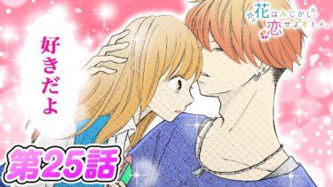 【恋愛マンガアニメ】一花へ本当の気持ちを告白するアラタ… 好きな人のために○○になると決意!『花恋』第25話