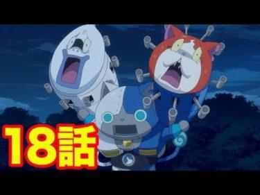 【アニメ妖怪ウォッチ!】妖怪じごくミミズク ほか4話 第18話