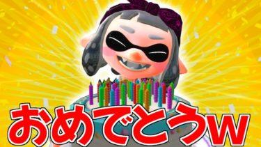 【アニメ】しのぶに誕生日を祝ってもらう実況者wwwww【スプラトゥーン2】